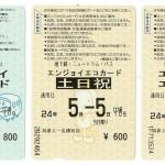 大阪市営地下鉄の駅から万博公園駅に行くときはエンジョイエコカードが使えるぞ