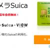 モバイルSuicaは1枚のクレジットカードでスマホ1台の登録。複数台登録は不可